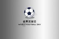 国际足球日图片