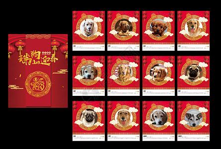 狗年日历图片