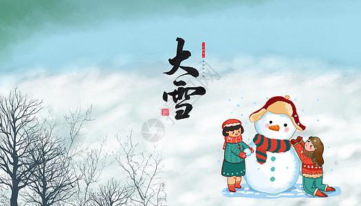 大雪节气手绘插画图片