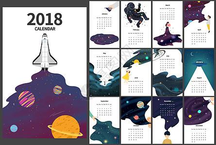 2018年星空插画台历图片