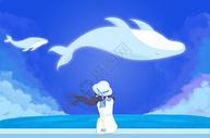 看风景的女孩梦幻鲸鱼图片