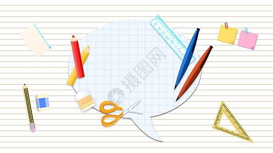 手绘学习文具图片