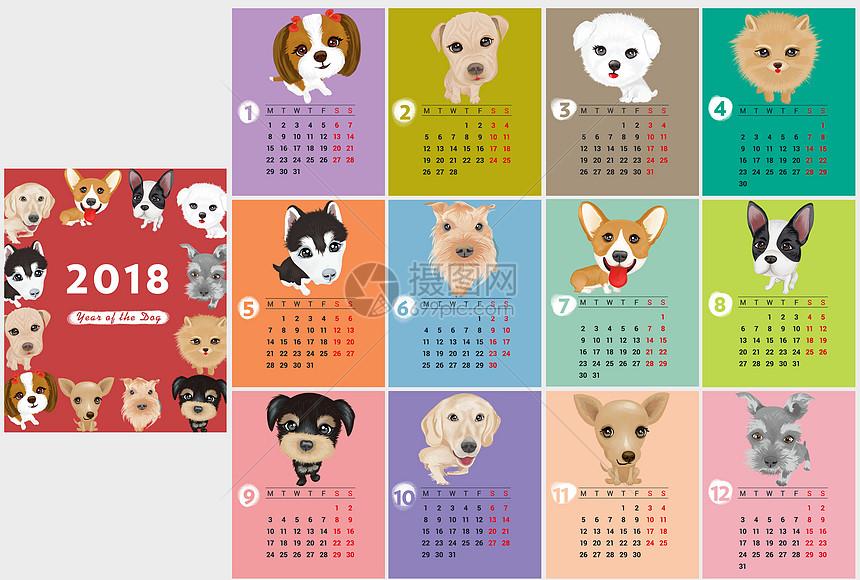 2018可爱狗狗插画挂历图片