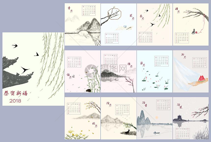 2018水墨中国风日历图片