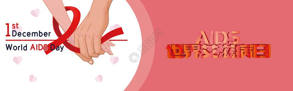 世界艾滋病日公益宣传banner图片