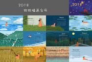 2018年狗台历图片