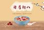 腊月初八腊八节喝粥插图图片