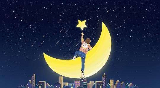 男孩踏月摘星图片