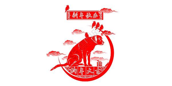 2018狗年剪纸图案图片