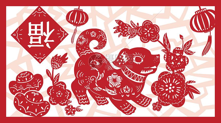 新春十二生肖中国狗年剪纸手绘插画图片