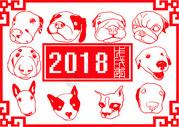 2018狗年大吉剪纸风图片