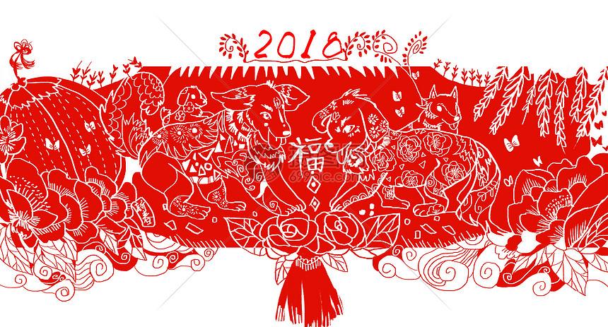 狗年新春剪纸图片