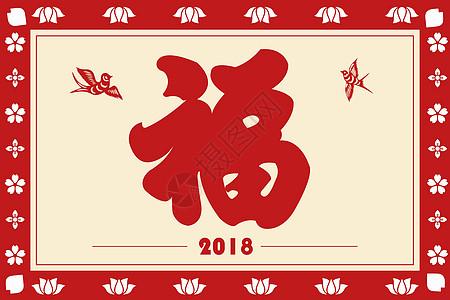 新年剪纸福字图片