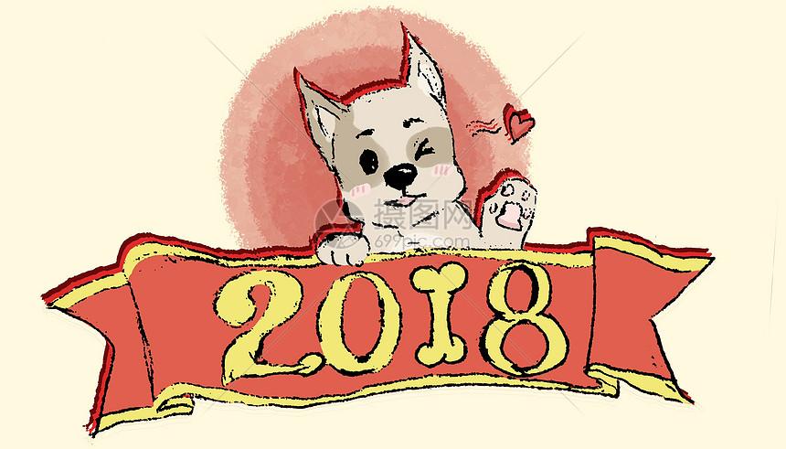 2018狗年图片