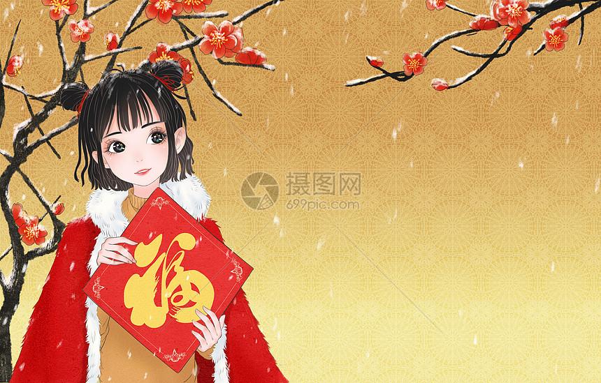 新年送福图片