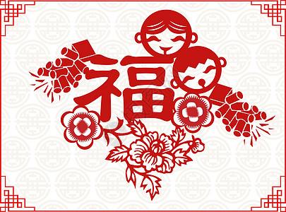 新年福字剪纸图片