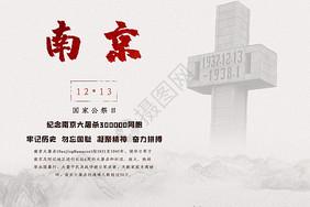 南京大屠杀设计海报图片