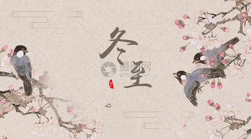 宣纸纹理古风冬至海报图片素材_免费下载_psd图片格式