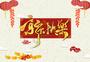 元旦中国元素图片