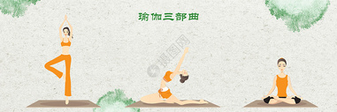 卡通女孩瑜伽美容SPA插画图片
