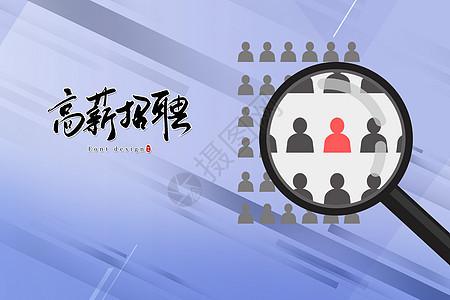 人力资源招聘选拔背景图片
