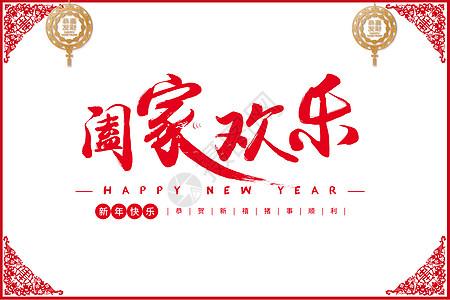 2018狗年新春福到剪纸图片