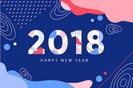 2018新年快乐图片