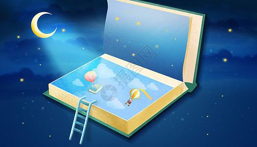 书中梦幻世界图片