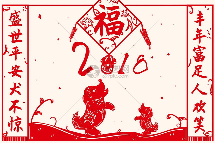 2018福气狗年剪纸图片