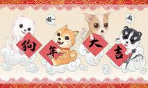 狗年吉祥物图片