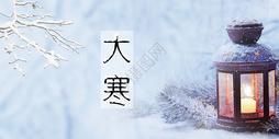 大寒雪地马灯精美海报图片