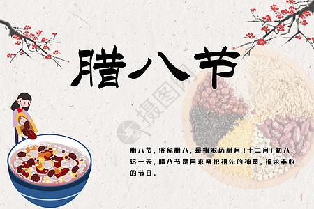 腊八节日海报图片