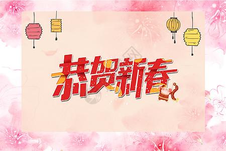 2018新春百花齐放背景海报设计图片
