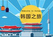 冬日韩国之旅图片