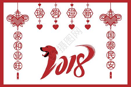 2018狗年剪纸图片