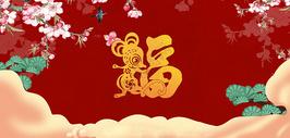 喜庆新年元旦背景图片