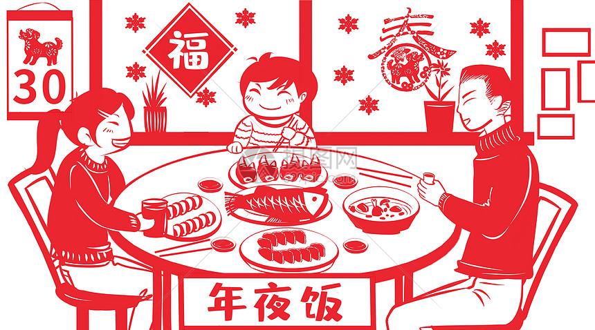 春节年夜饭剪纸图片