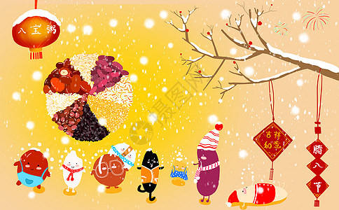腊八节八宝粥拟人可爱祝福插画图片