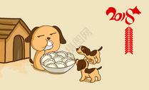 2018狗年吃饺子图片