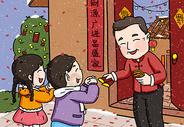 拜年发红包祝福新年快乐图片