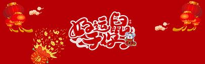 元旦新年跨年海报图片