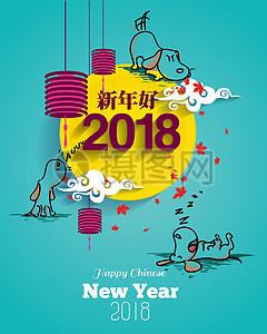 扁平化2018狗年快乐图片