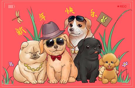 狗年快乐图片