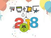 2018春节插画素材图片