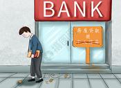 信用贷款图片