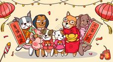 狗年大吉齐拜年手绘插画图片
