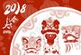 2018新春大吉图片