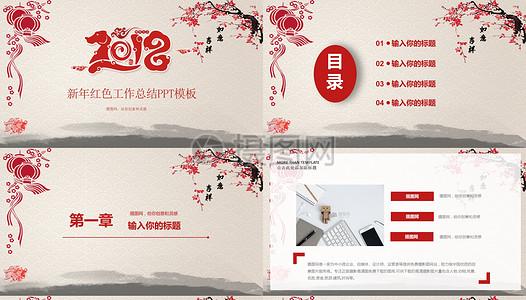 红色新年PPT底板图片_红色新年PPT底板素材