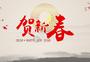 中国风新年海报图片