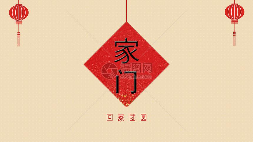新年团圆背景图片